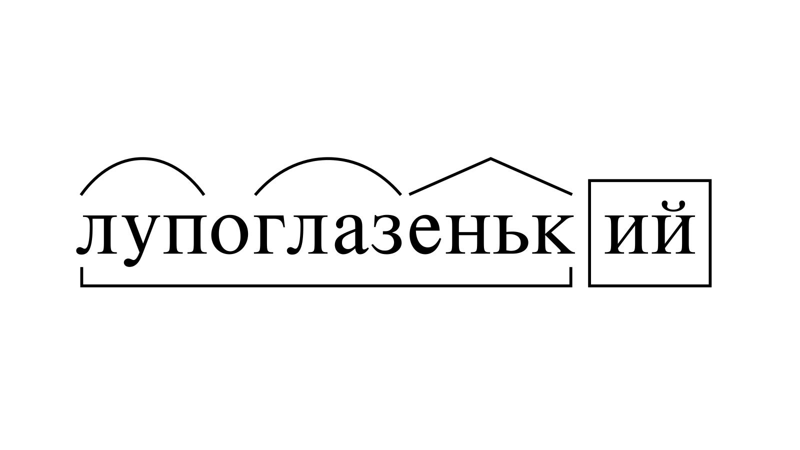 Разбор слова «лупоглазенький» по составу