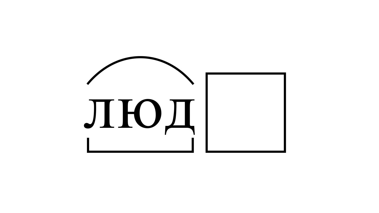 Разбор слова «люд» по составу