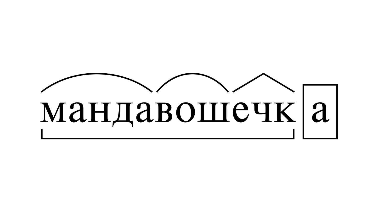 Разбор слова «мандавошечка» по составу