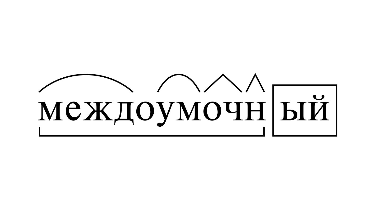 Разбор слова «междоумочный» по составу