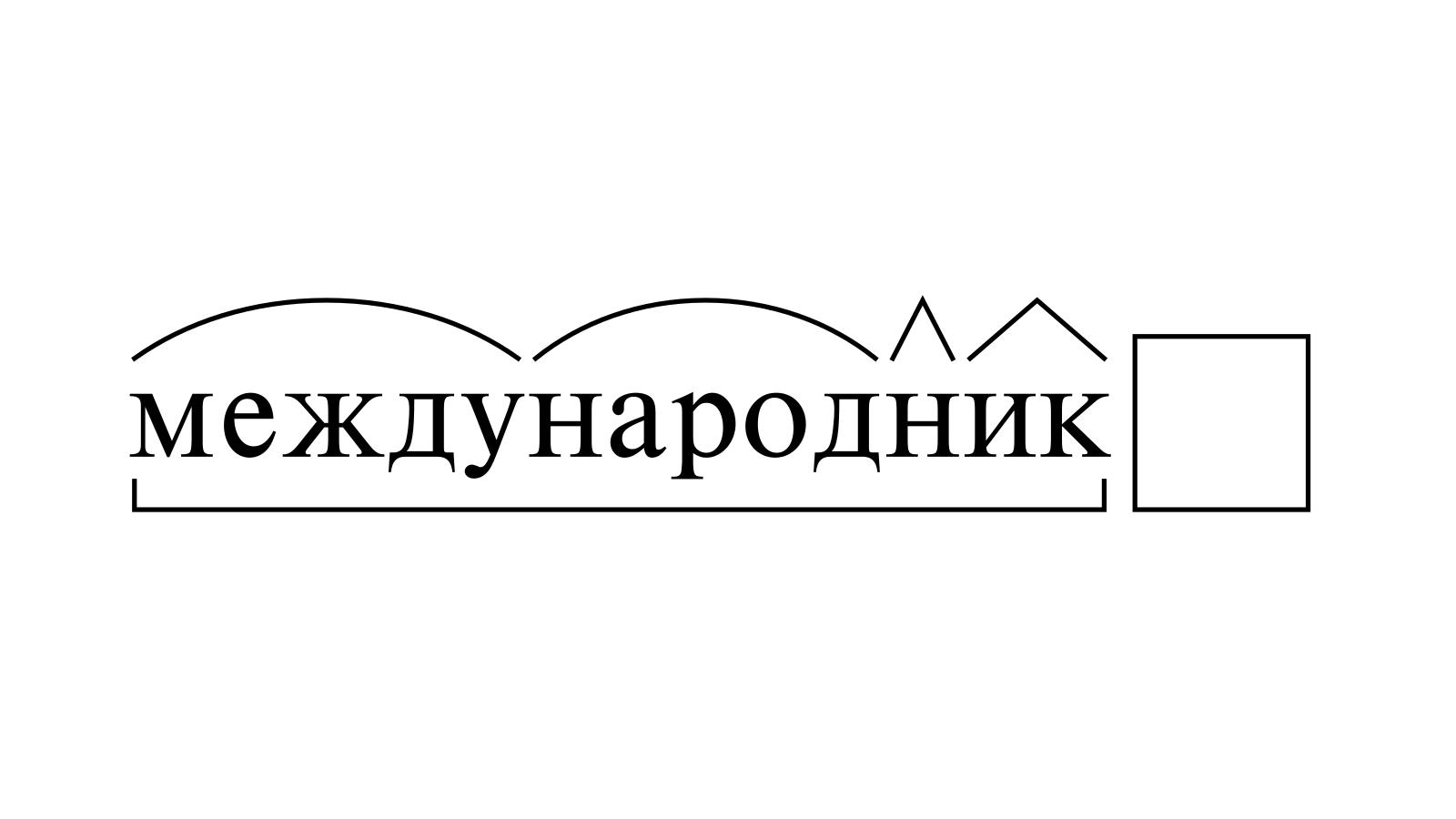 Разбор слова «международник» по составу