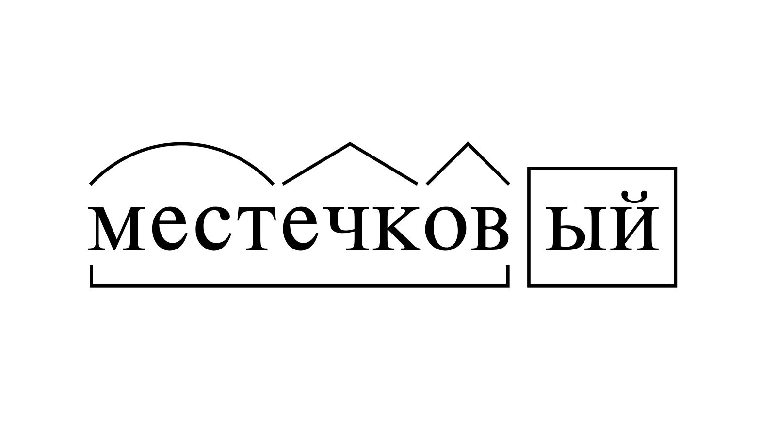 Разбор слова «местечковый» по составу
