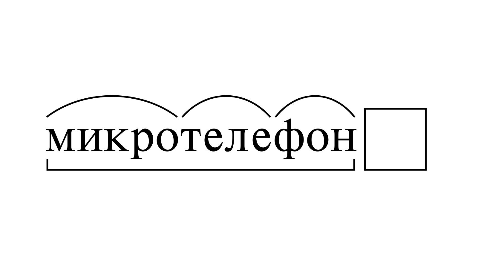 Разбор слова «микротелефон» по составу