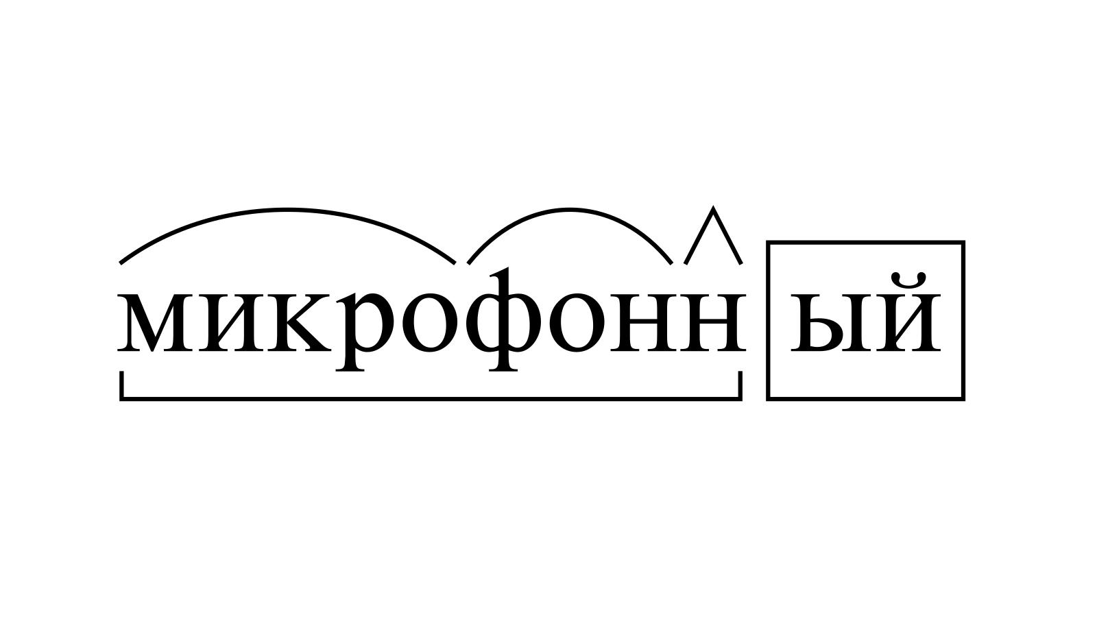 Разбор слова «микрофонный» по составу