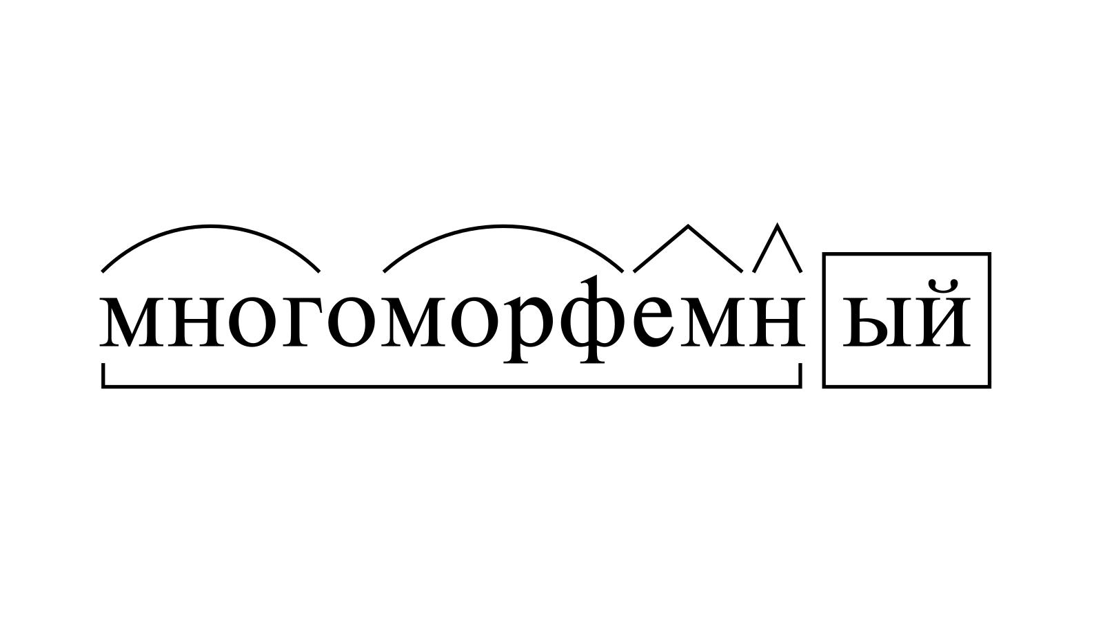 Разбор слова «многоморфемный» по составу