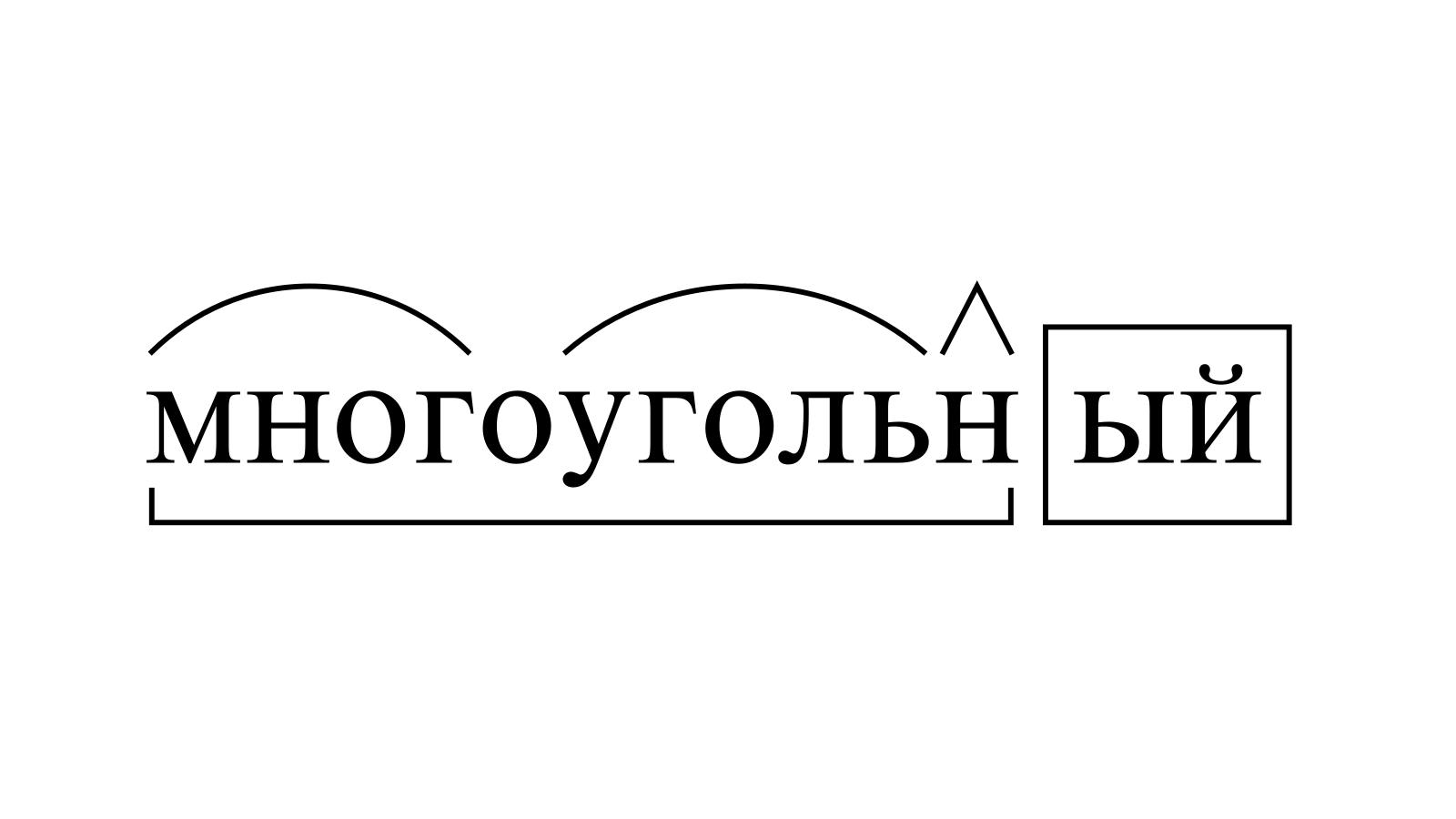 Разбор слова «многоугольный» по составу
