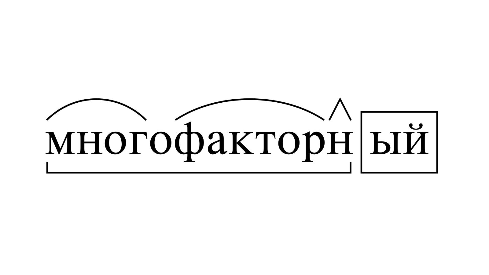 Разбор слова «многофакторный» по составу