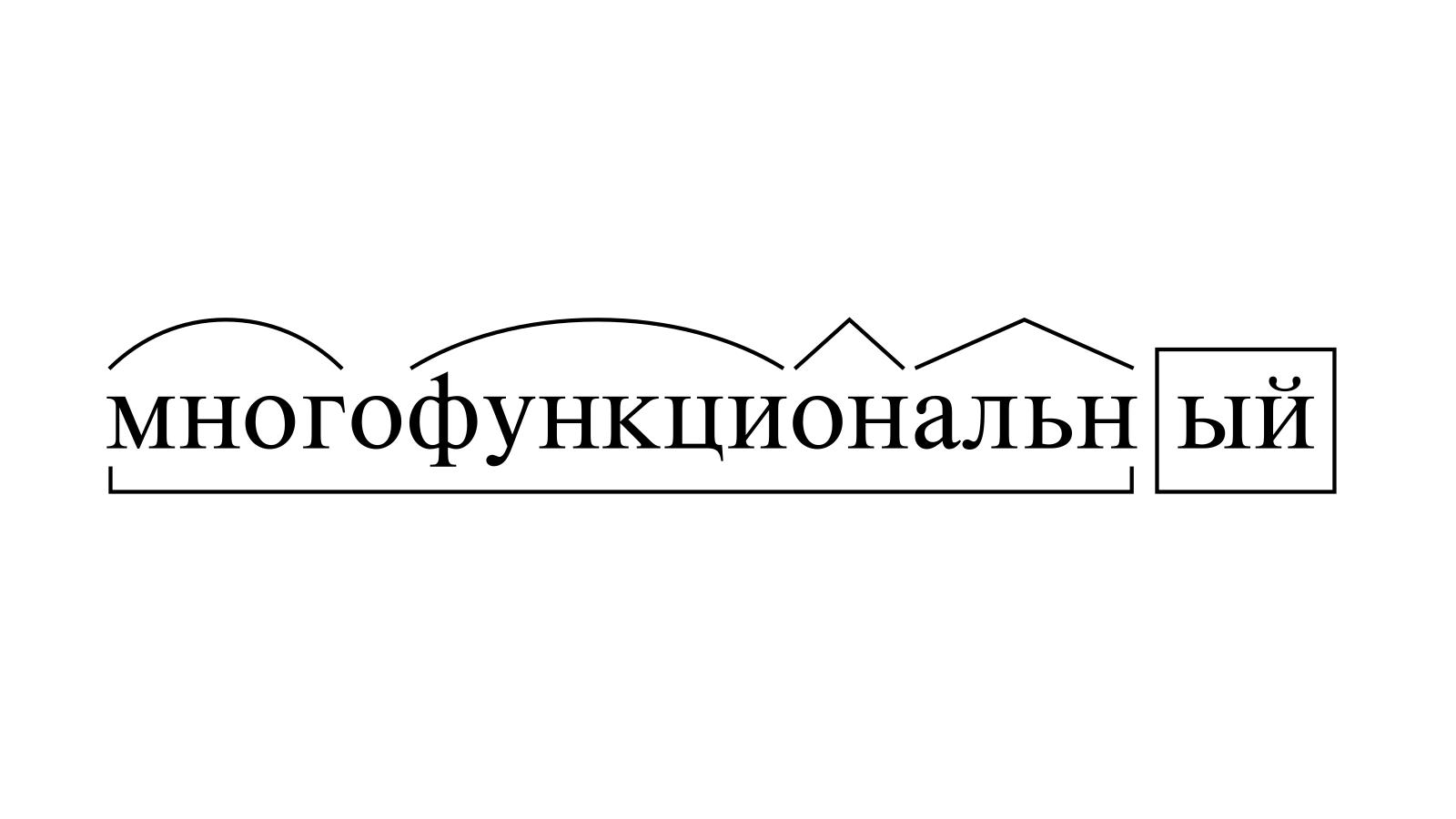 Разбор слова «многофункциональный» по составу