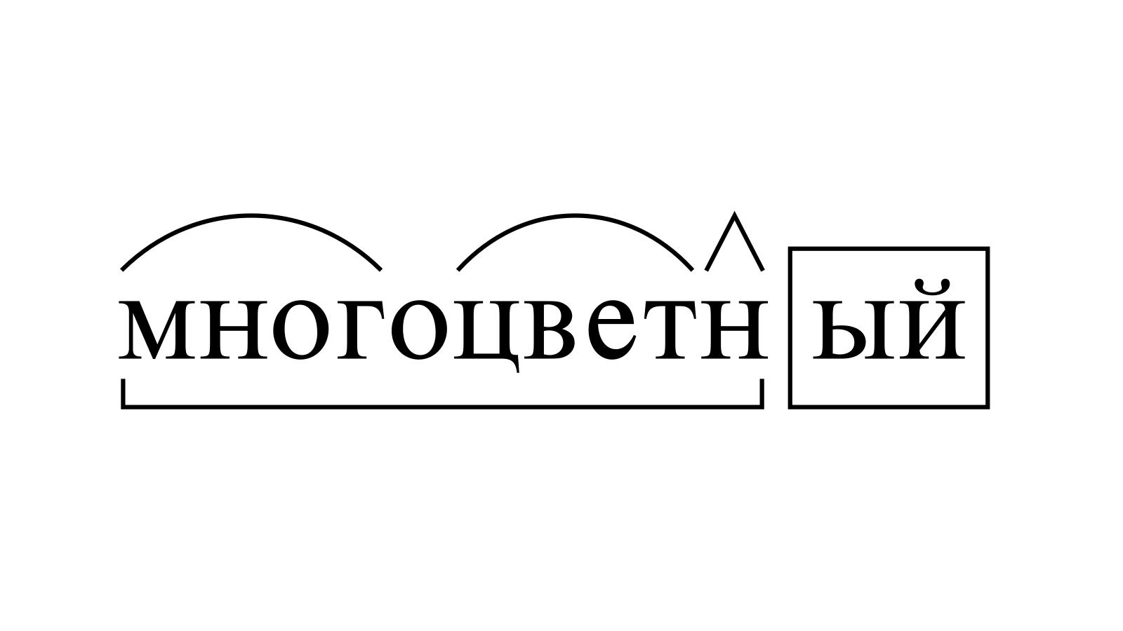 Разбор слова «многоцветный» по составу