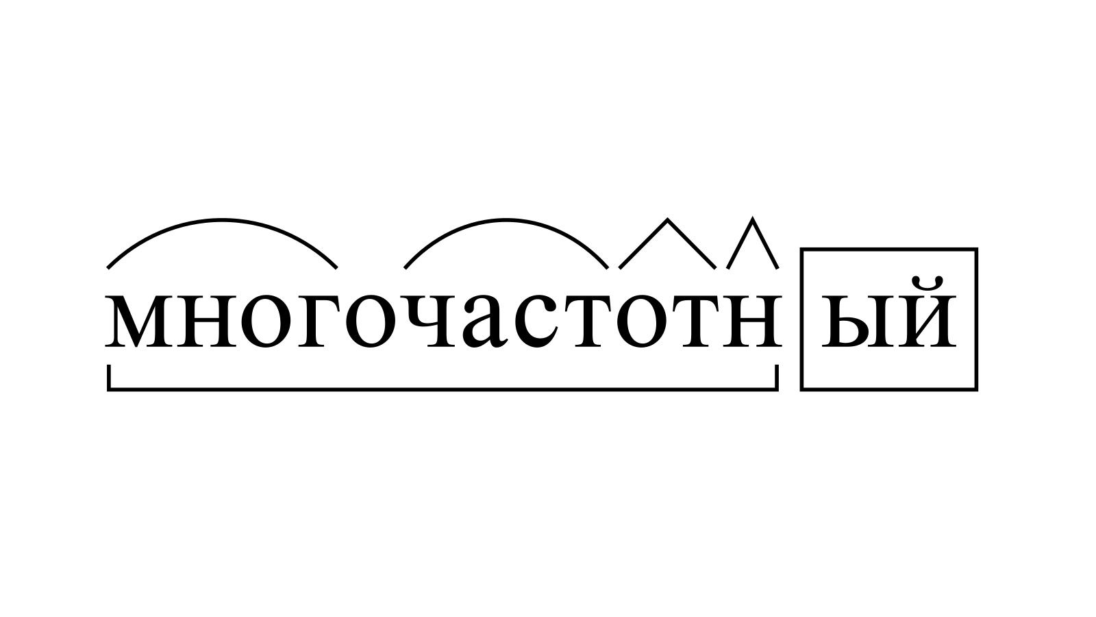 Разбор слова «многочастотный» по составу