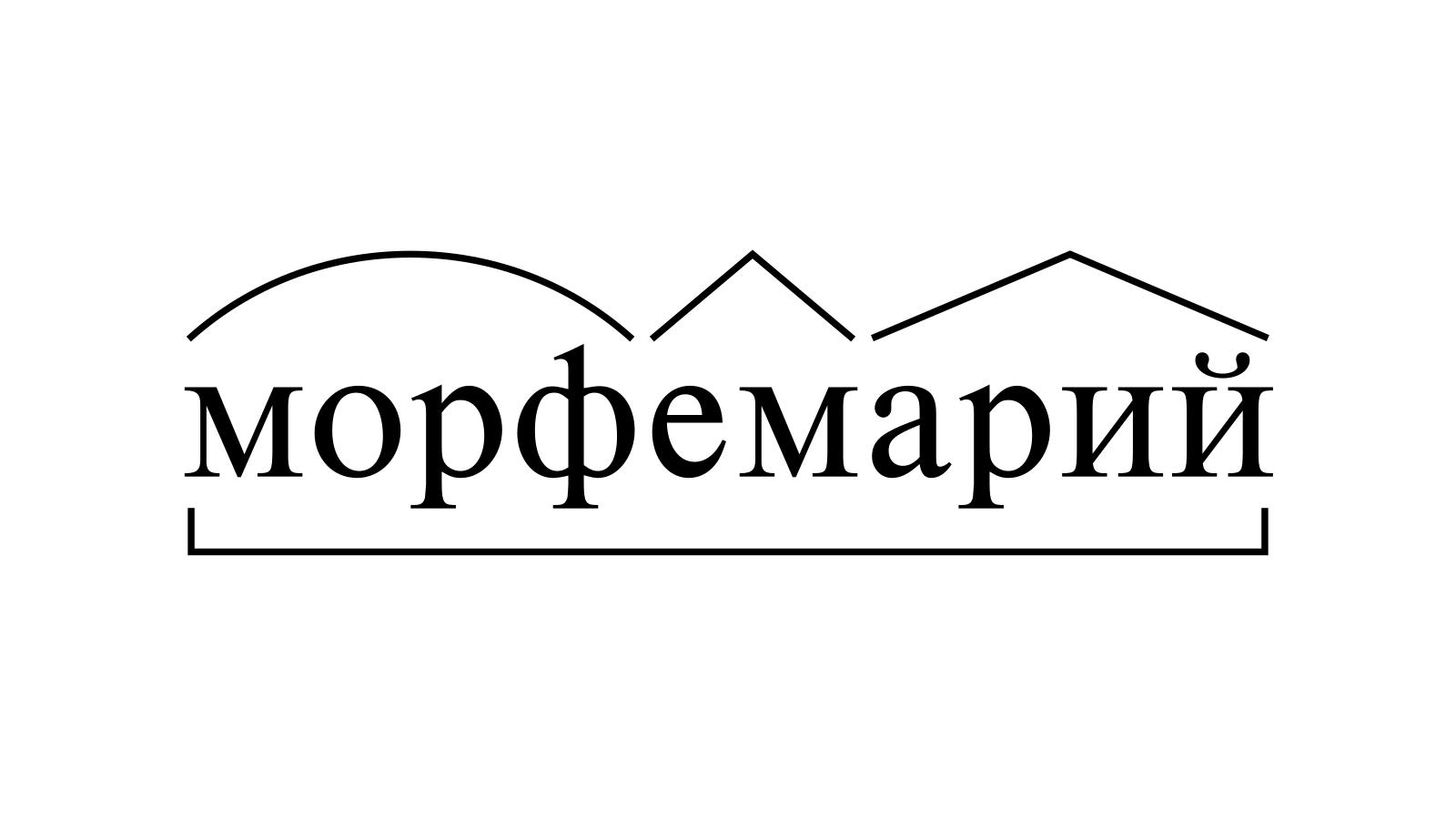 Разбор слова «морфемарий» по составу