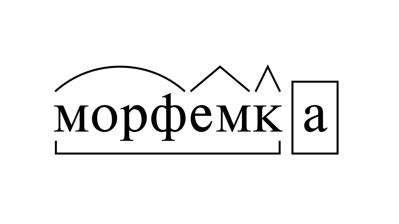 Разбор слова «морфемка» по составу