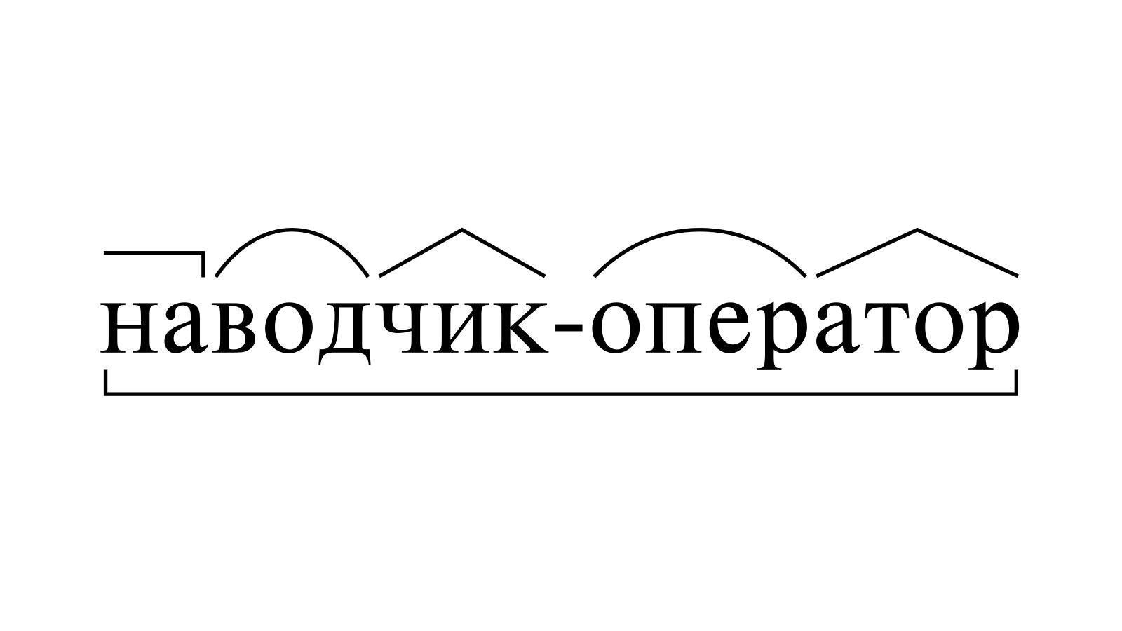 Разбор слова «наводчик-оператор» по составу