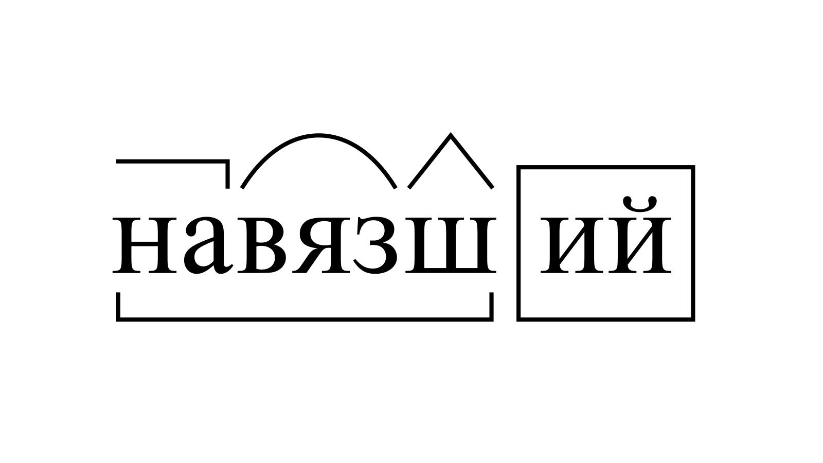 Разбор слова «навязший» по составу