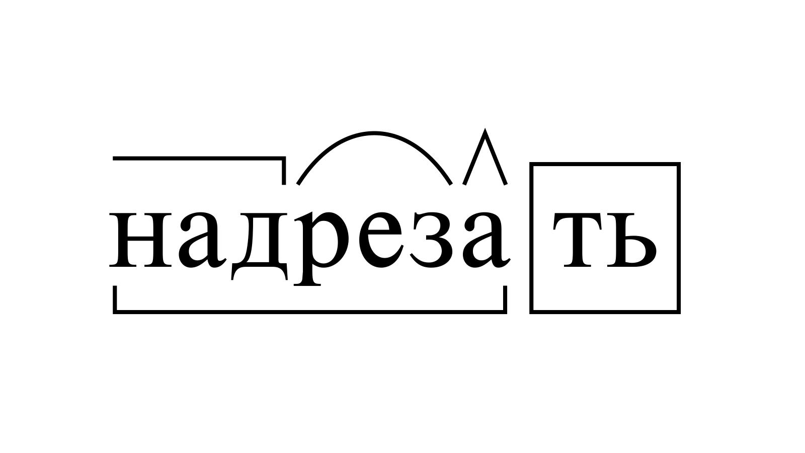 Разбор слова «надрезать» по составу