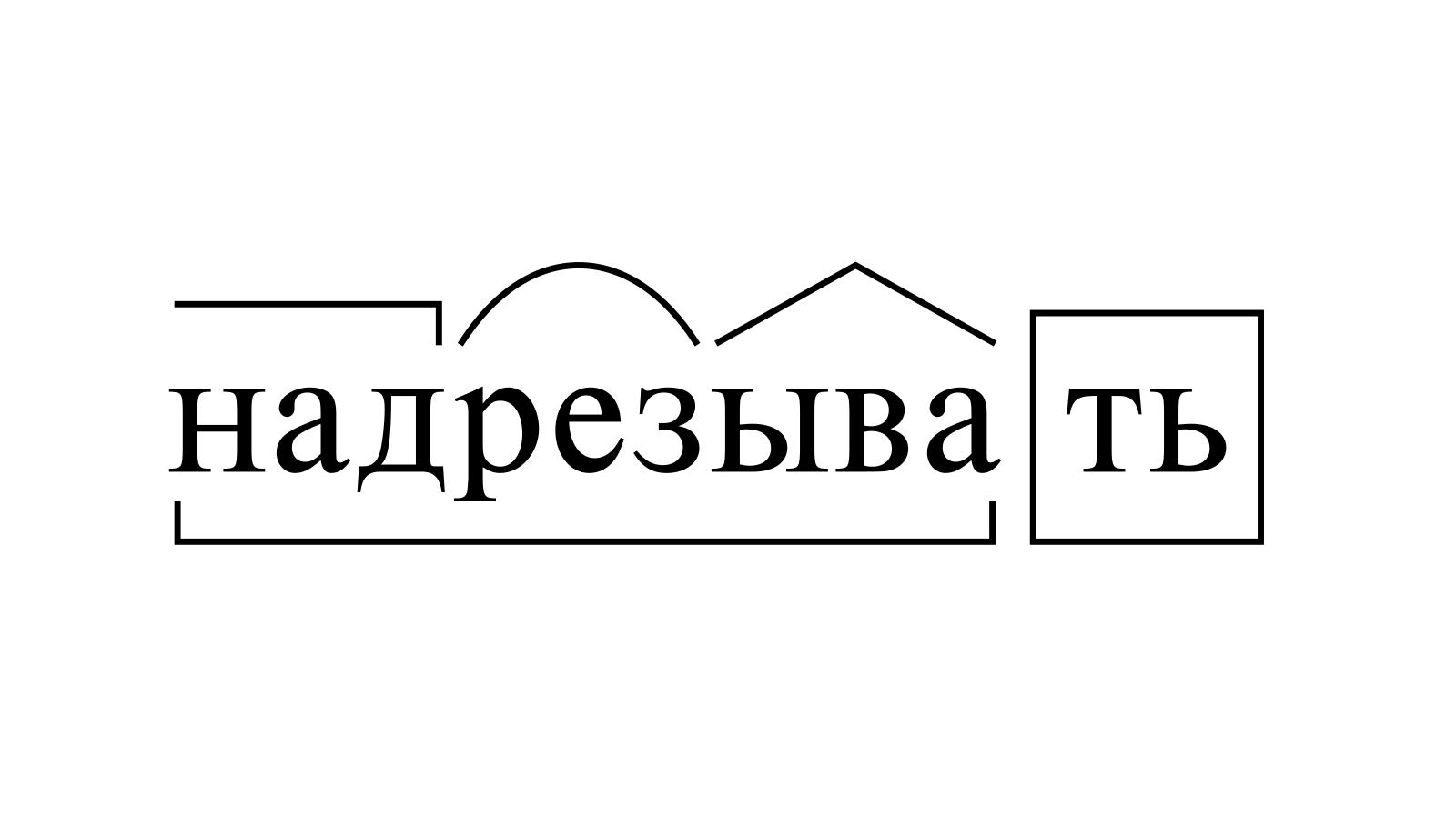 Разбор слова «надрезывать» по составу