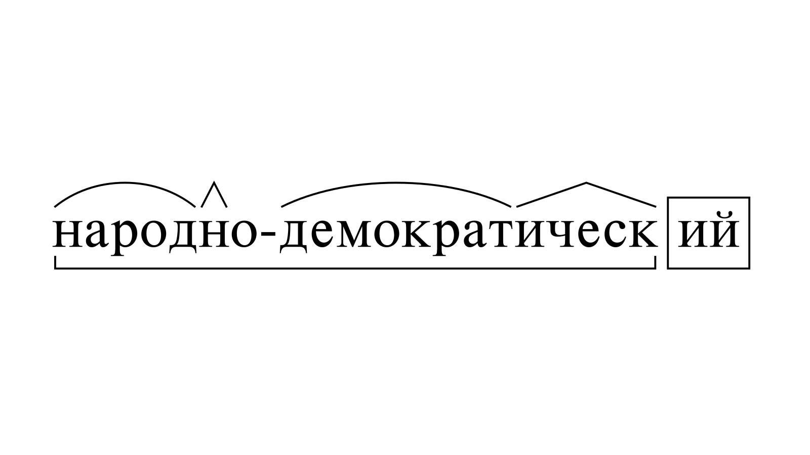 Разбор слова «народно-демократический» по составу