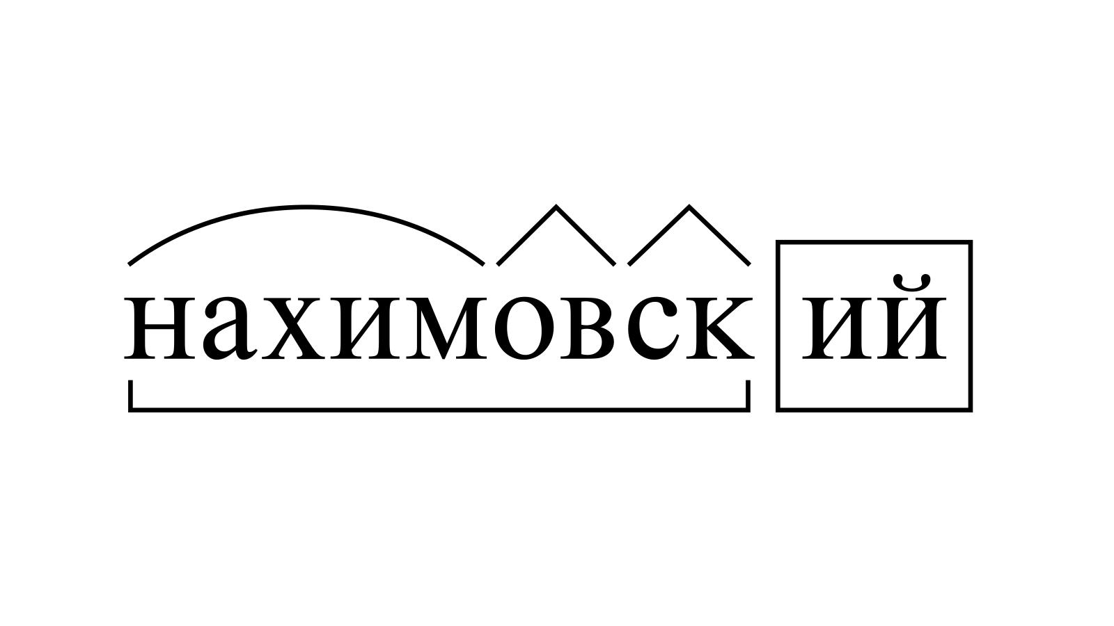 Разбор слова «нахимовский» по составу