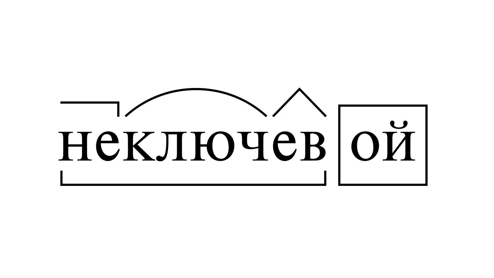 Разбор слова «неключевой» по составу