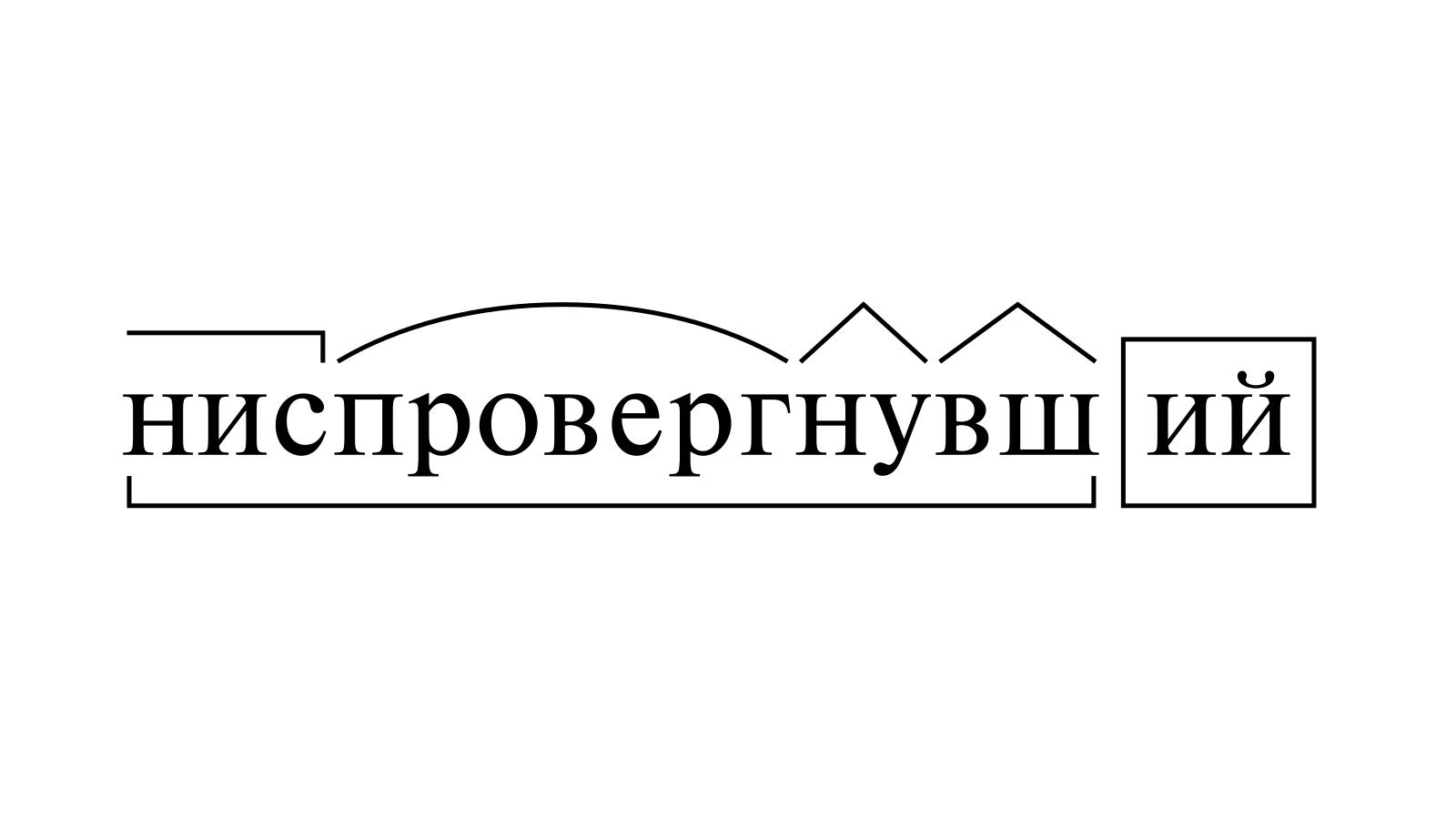 Разбор слова «ниспровергнувший» по составу