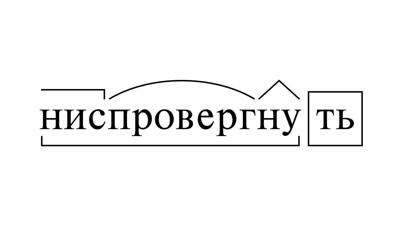 Разбор слова «ниспровергнуть» по составу