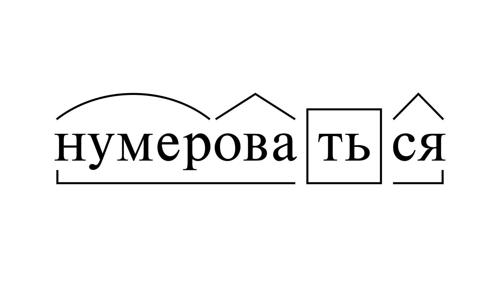 Разбор слова «нумероваться» по составу