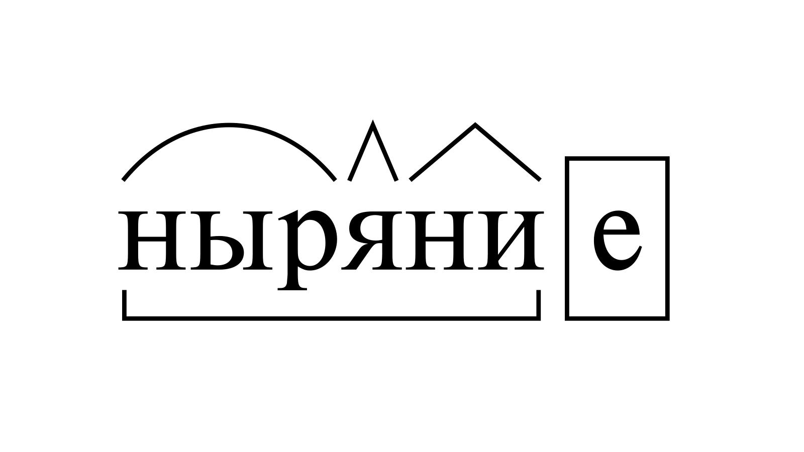 Разбор слова «ныряние» по составу