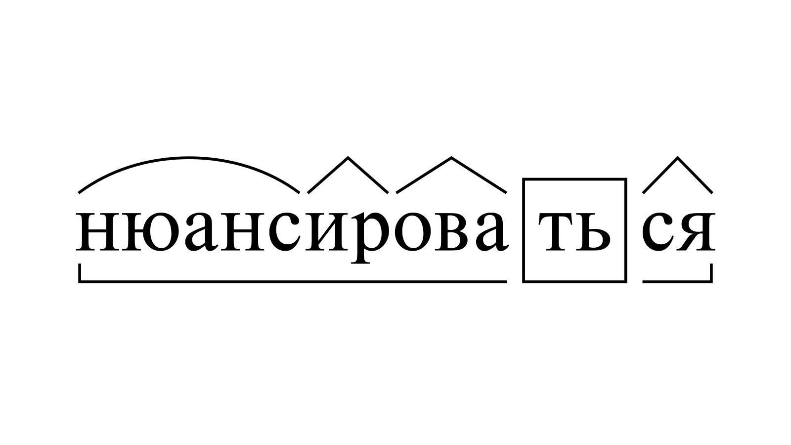 Разбор слова «нюансироваться» по составу