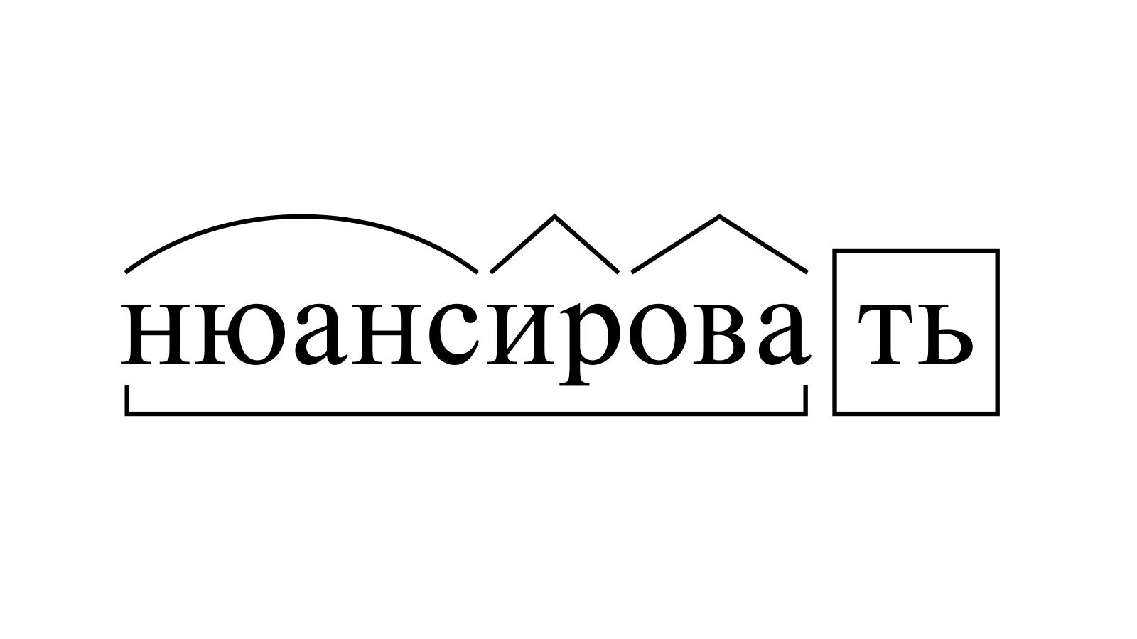 Разбор слова «нюансировать» по составу