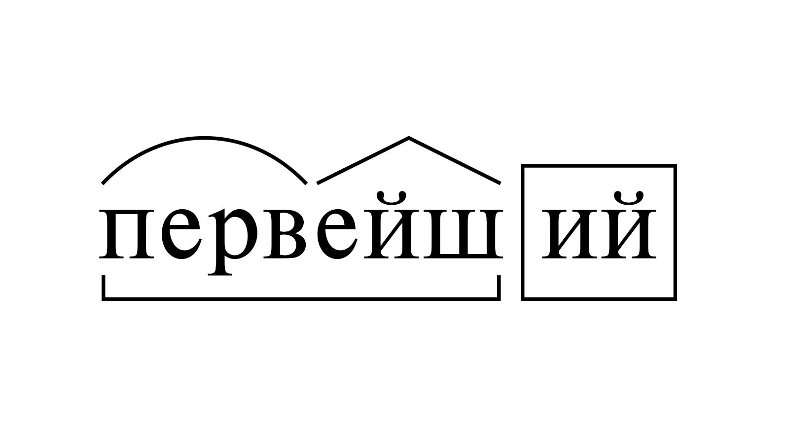 Разбор слова «первейший» по составу