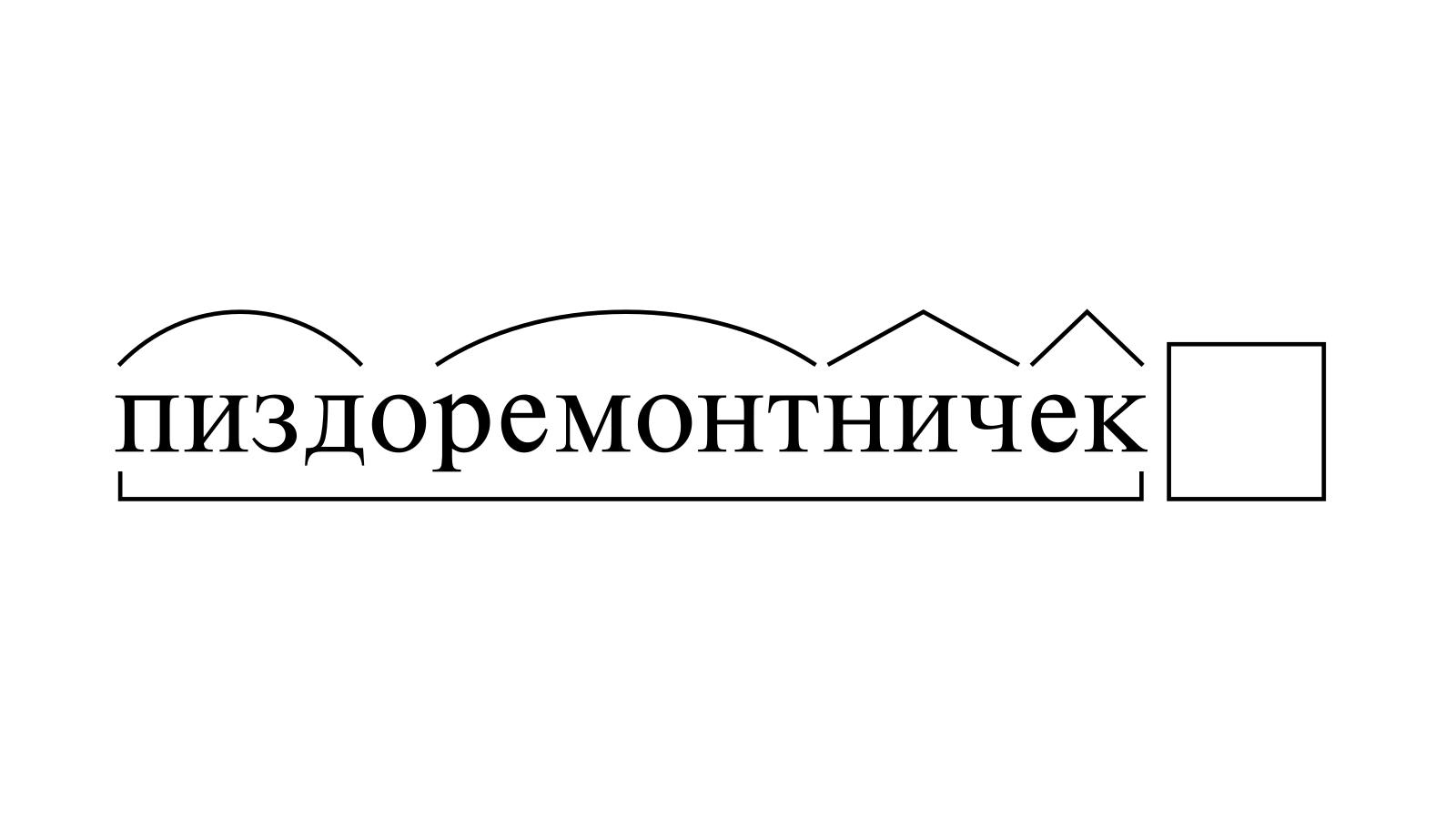 Разбор слова «пиздоремонтничек» по составу