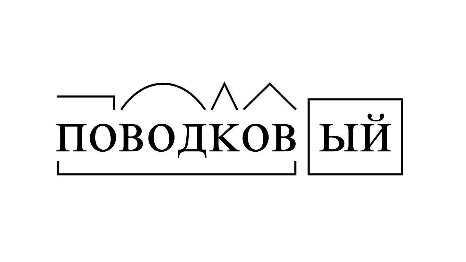 Разбор слова «поводковый» по составу