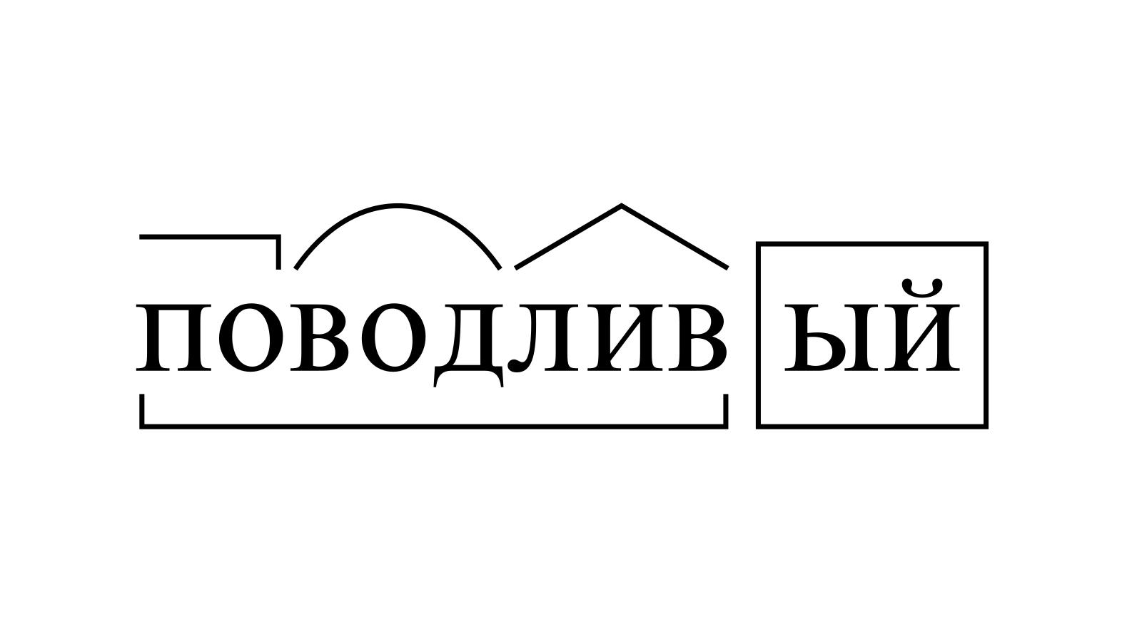 Разбор слова «поводливый» по составу