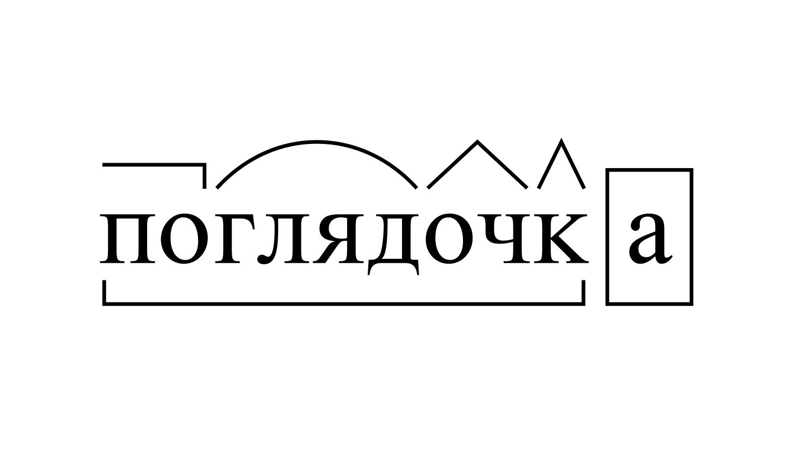 Разбор слова «поглядочка» по составу
