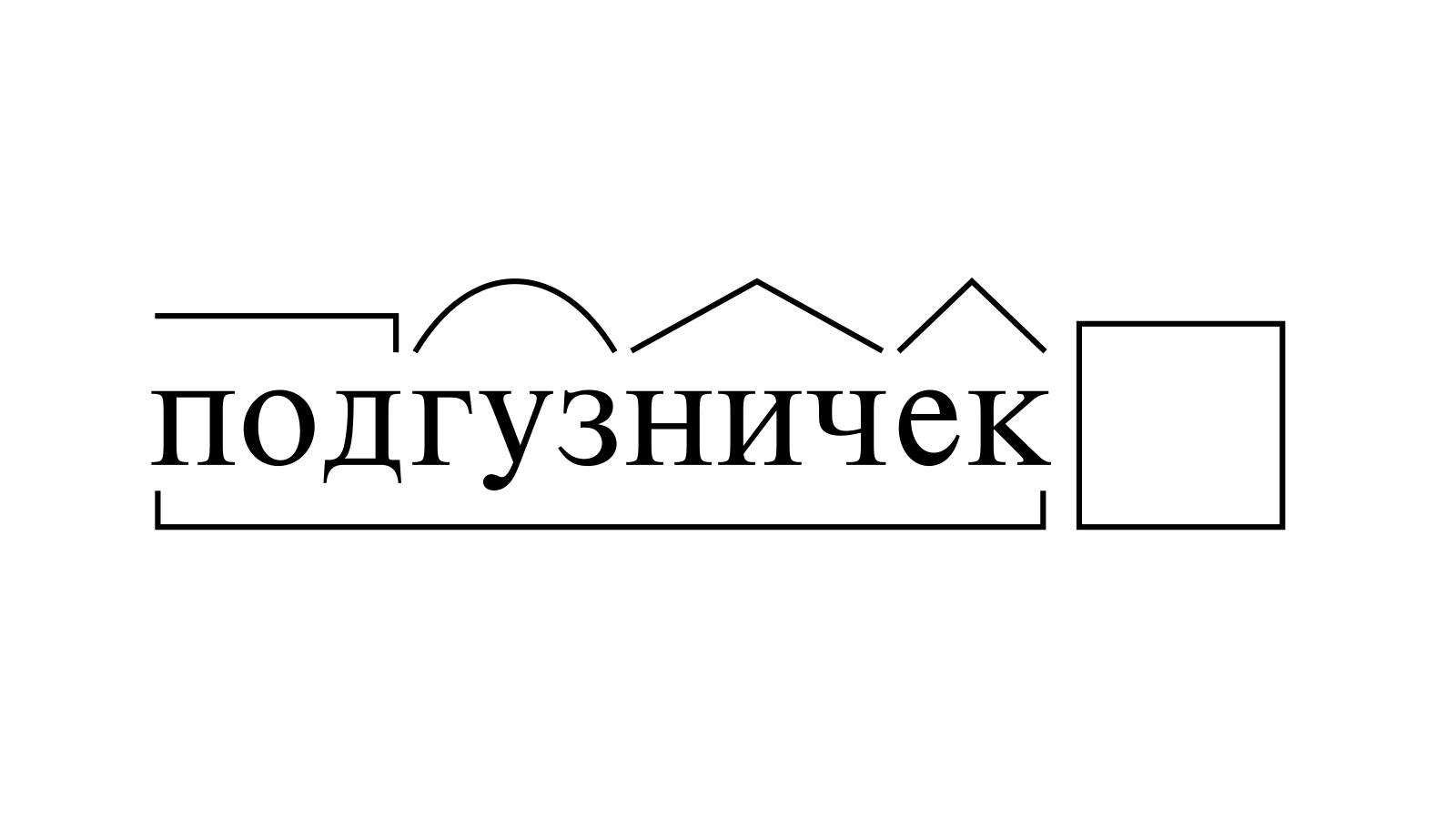 Разбор слова «подгузничек» по составу
