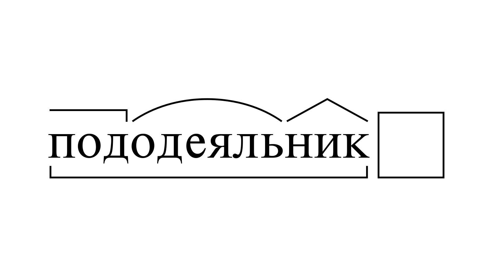 Разбор слова «пододеяльник» по составу