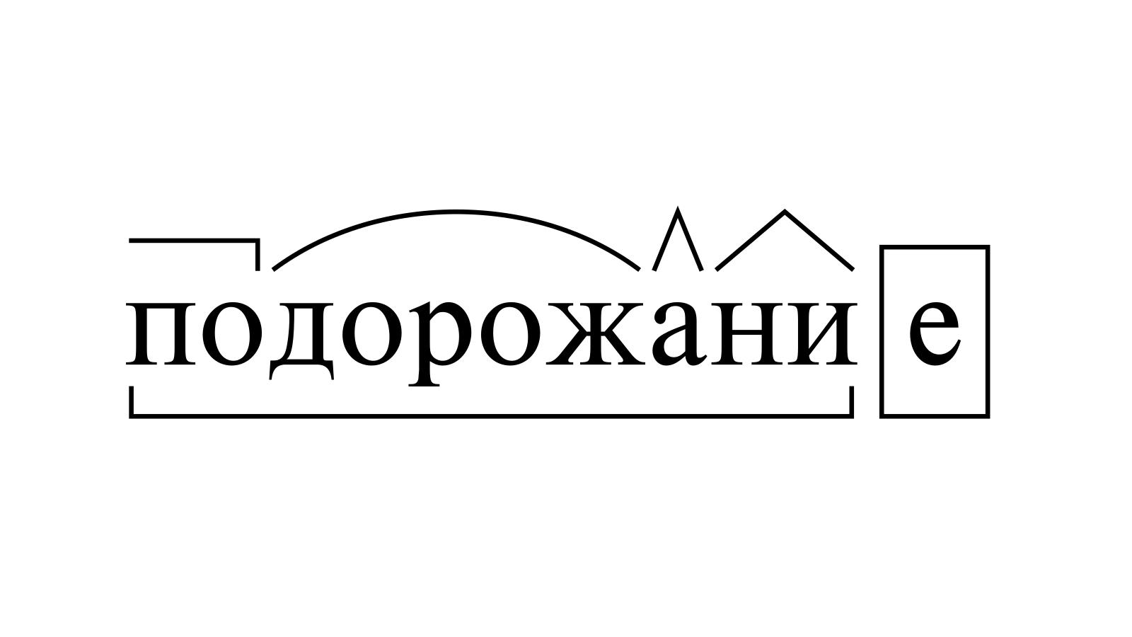 Разбор слова «подорожание» по составу