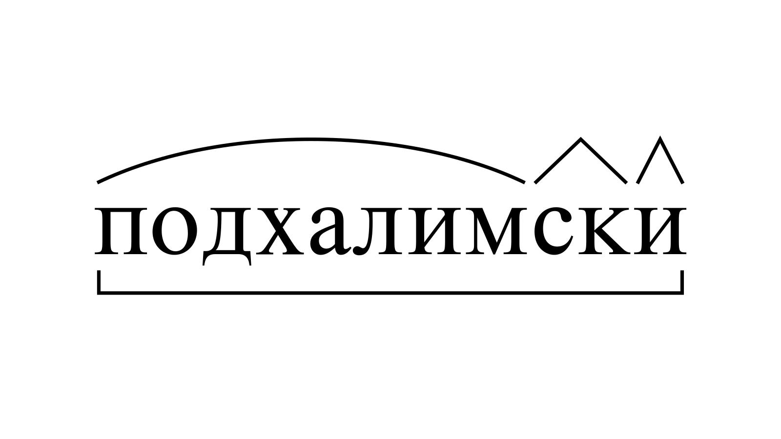 Разбор слова «подхалимски» по составу