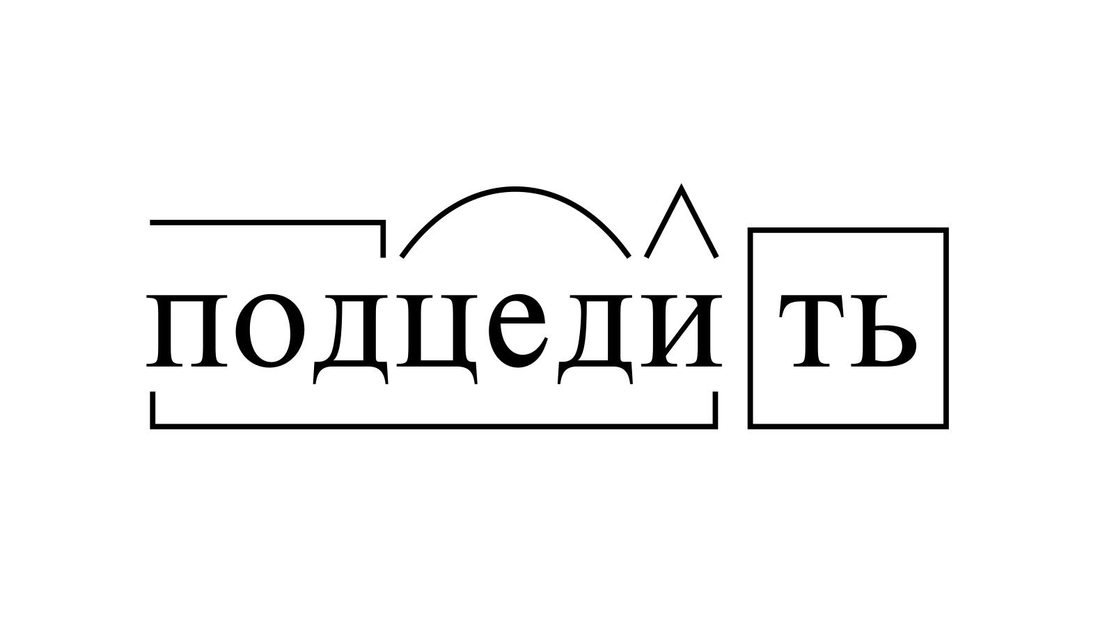 Разбор слова «подцедить» по составу