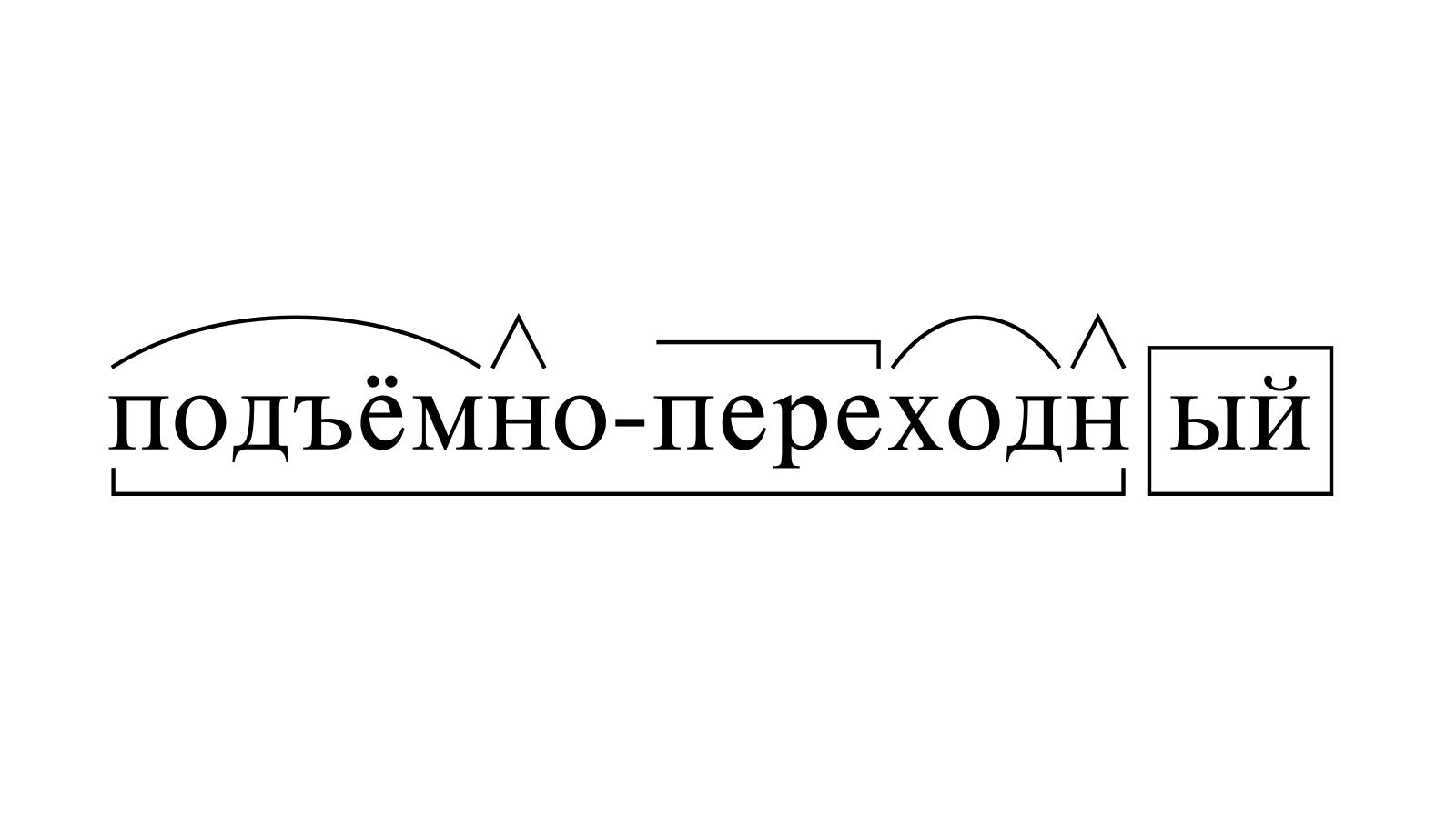 Разбор слова «подъёмно-переходный» по составу
