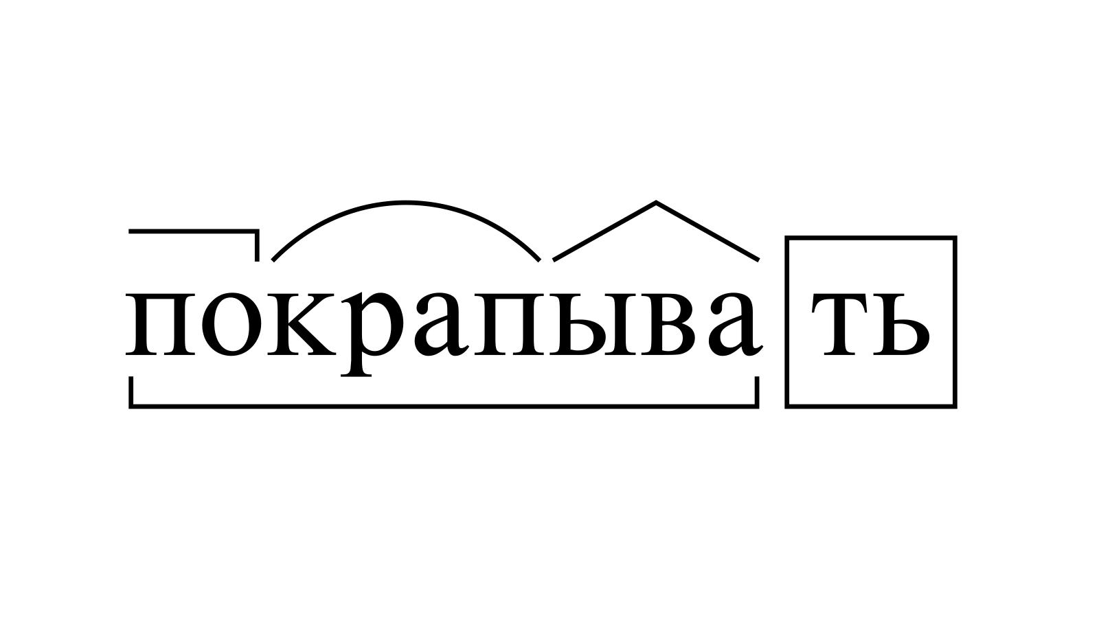 Разбор слова «покрапывать» по составу