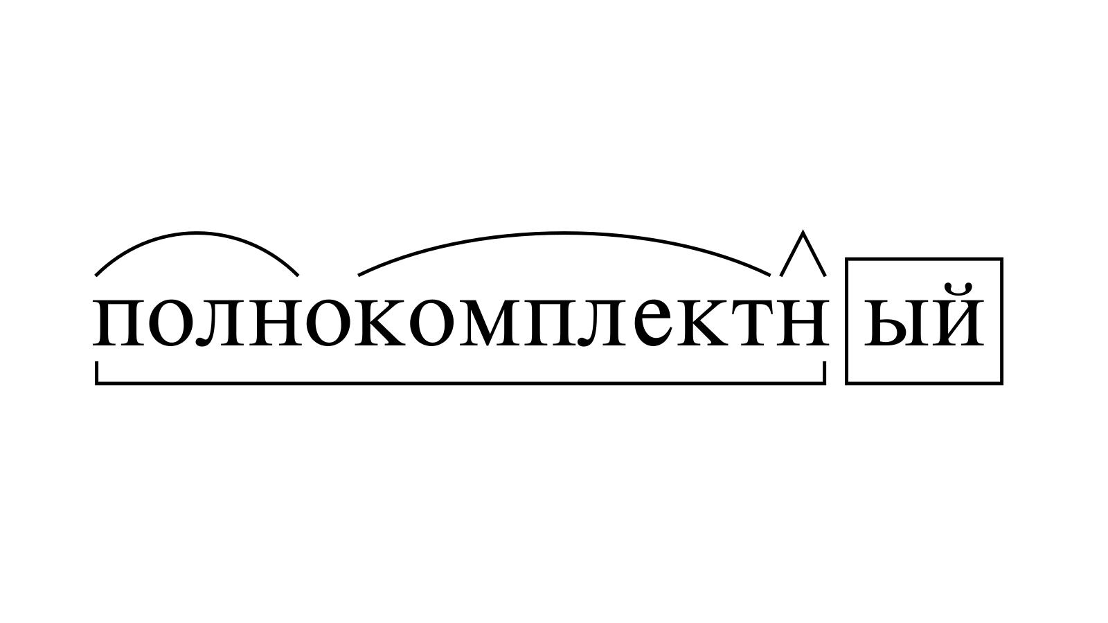 Разбор слова «полнокомплектный» по составу