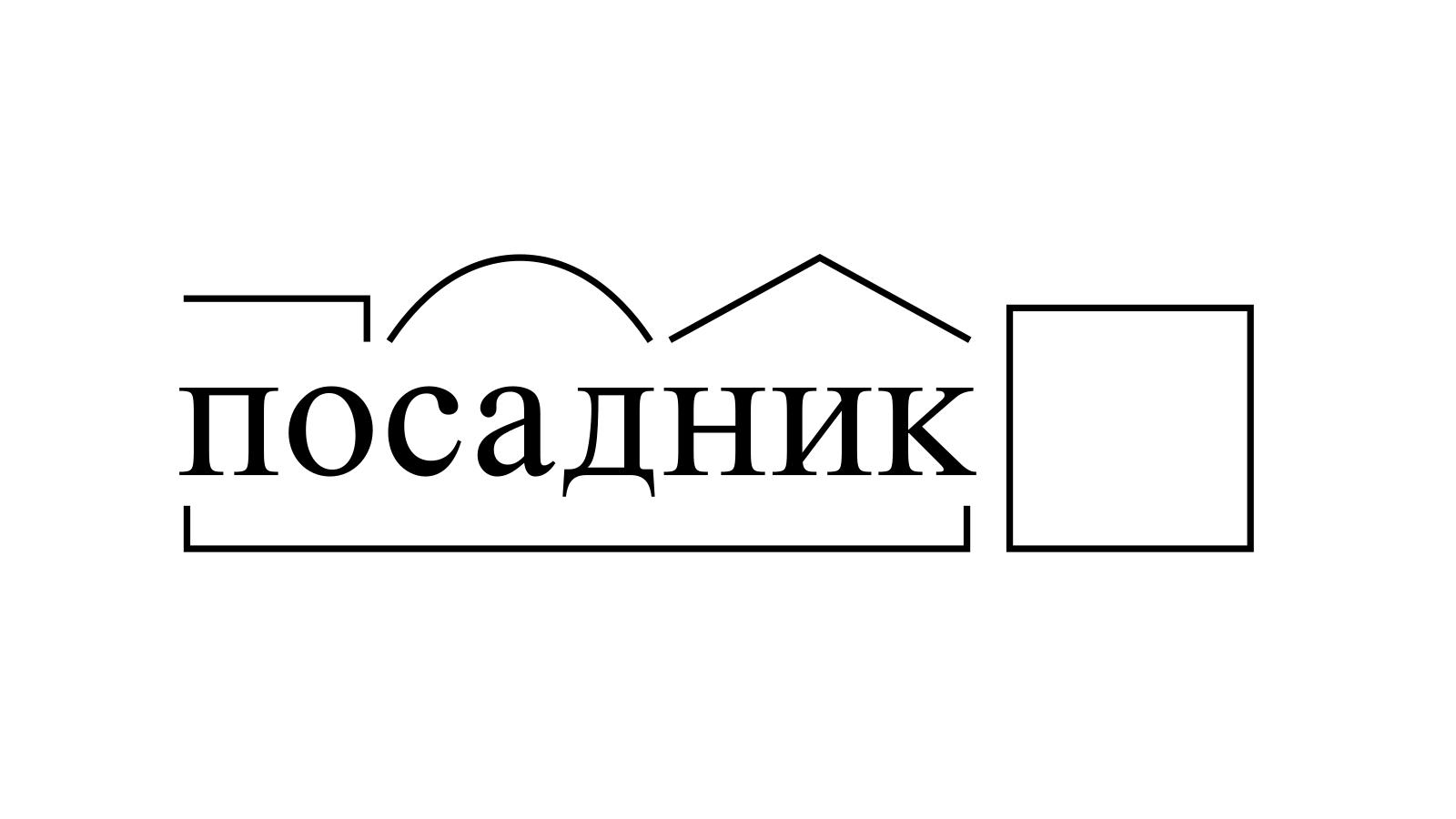 Разбор слова «посадник» по составу