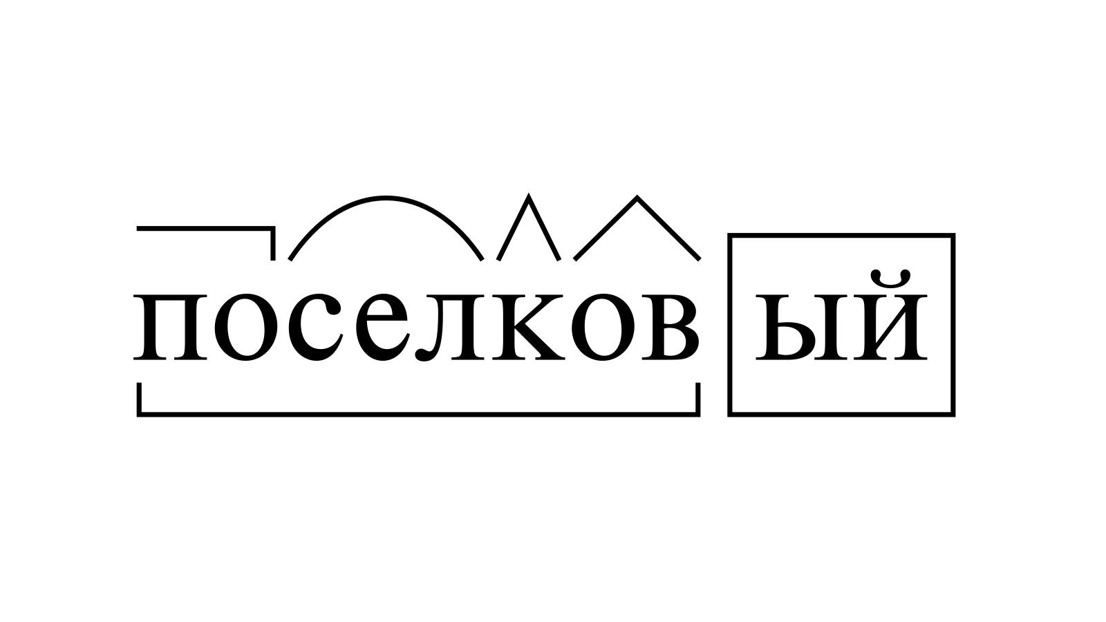 Разбор слова «поселковый» по составу