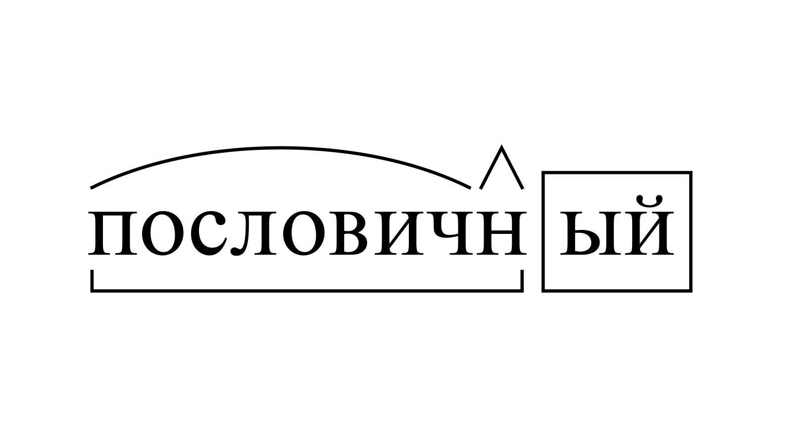 Разбор слова «пословичный» по составу