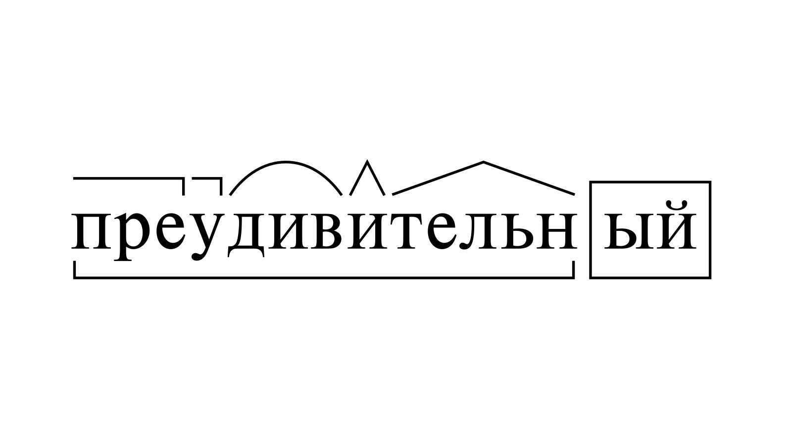 Разбор слова «преудивительный» по составу