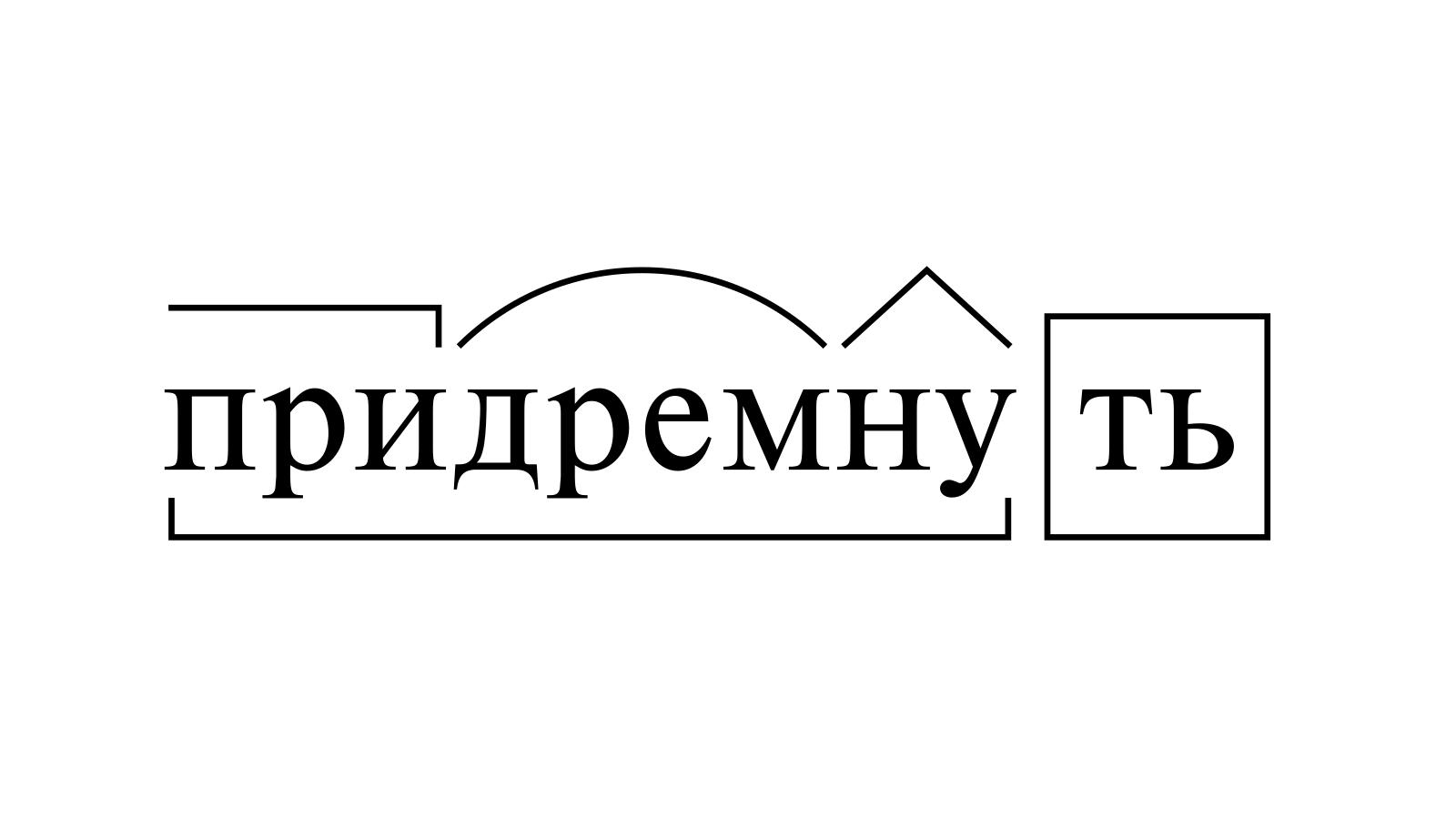 Разбор слова «придремнуть» по составу