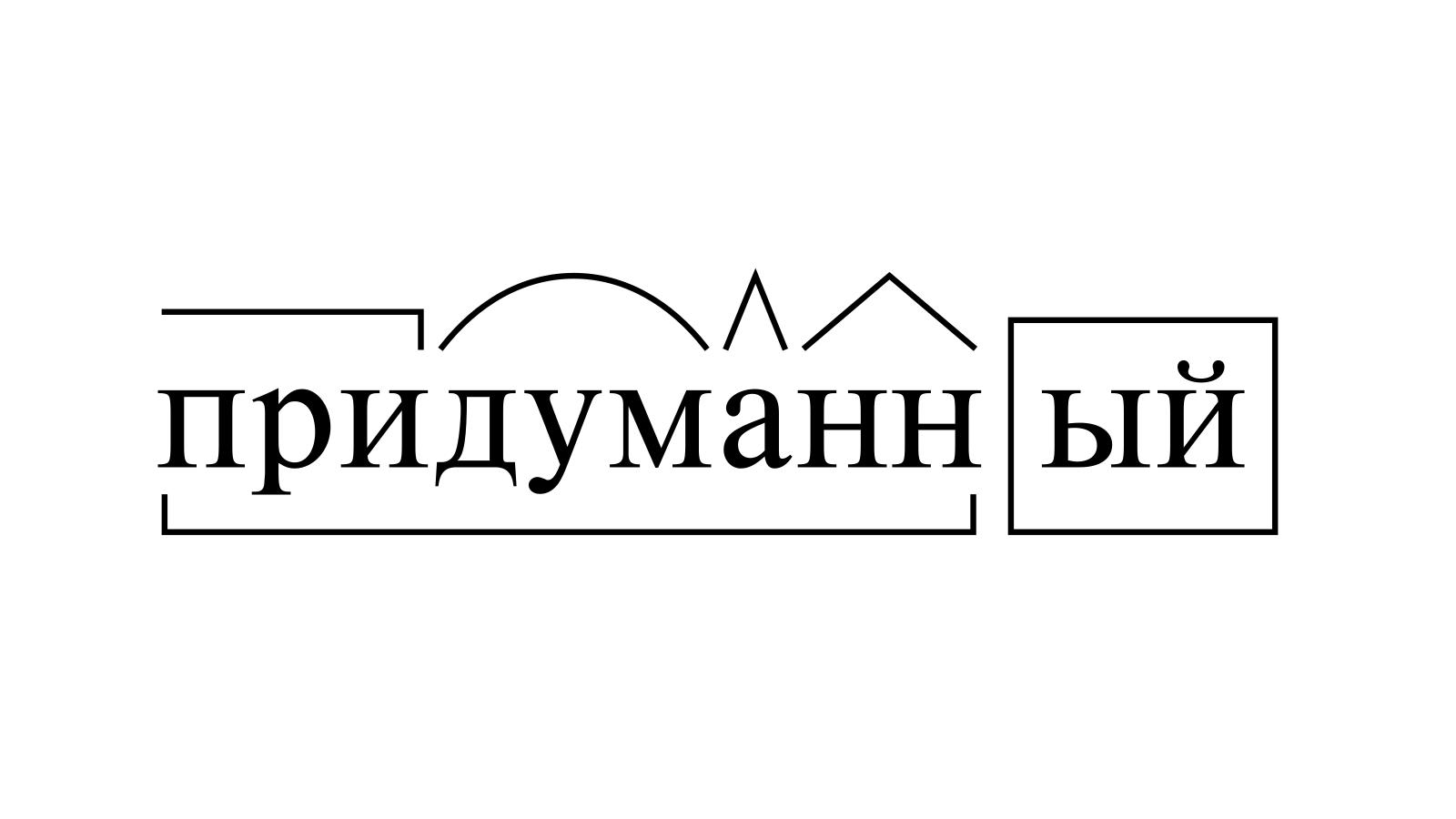 Разбор слова «придуманный» по составу