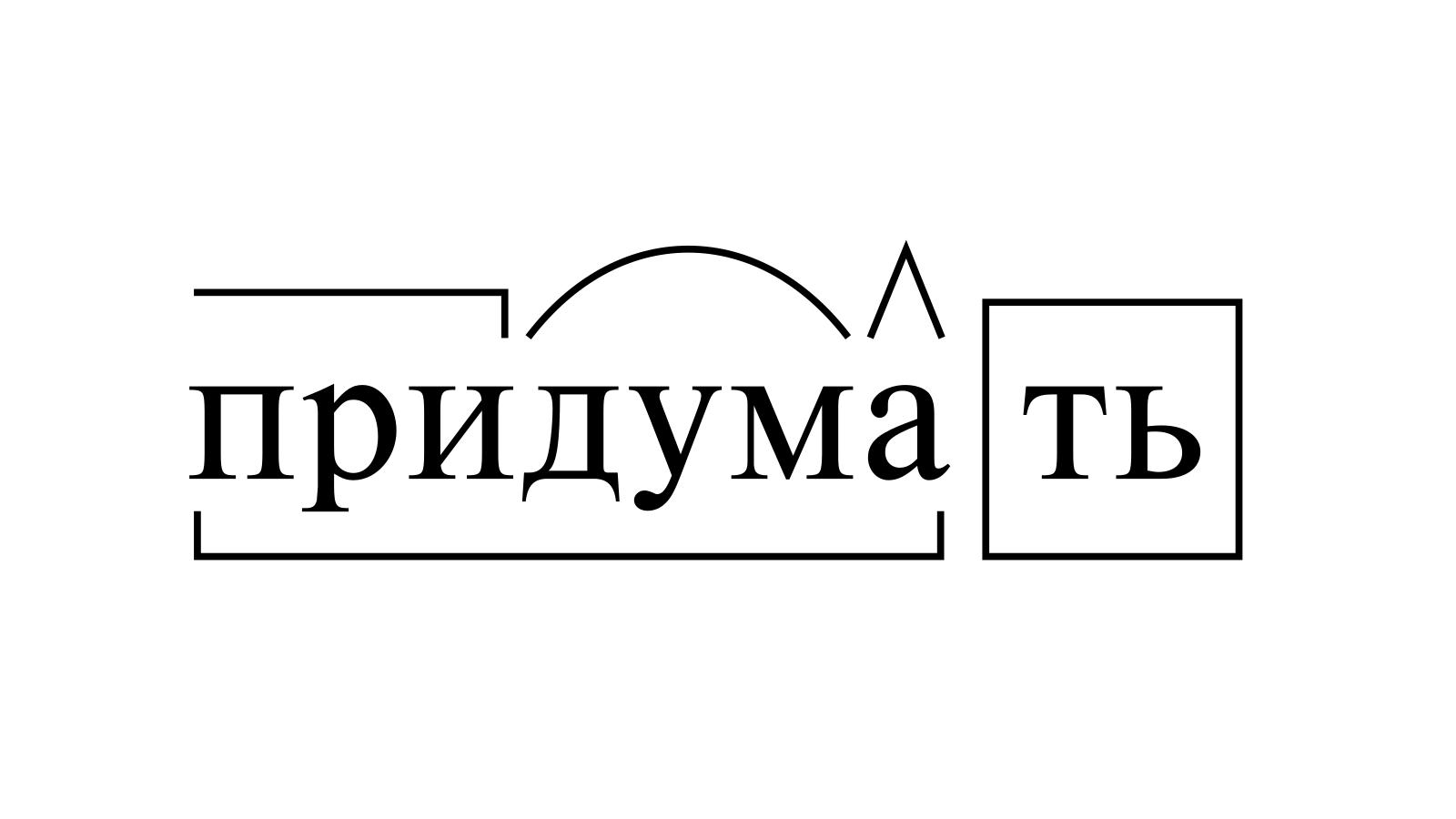Разбор слова «придумать» по составу