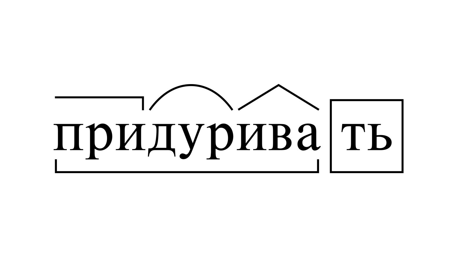 Разбор слова «придуривать» по составу